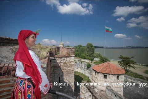 Видин Баба Вида видинска крепост